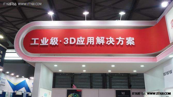 震旦3D与陕西恒通达成战略合作