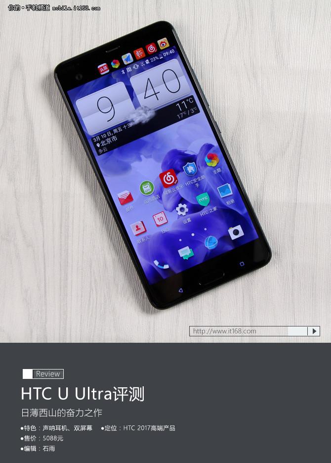 日薄西山的奋力之作 HTC U Ultra评测