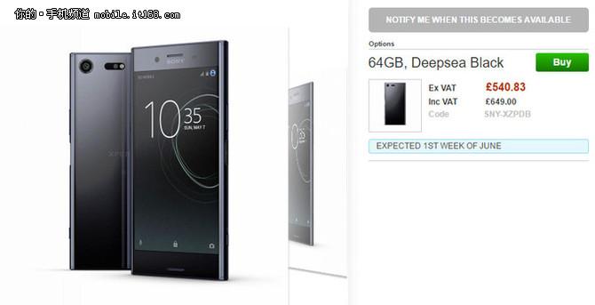 索尼XZ Premium海外上架 5400元抢发835