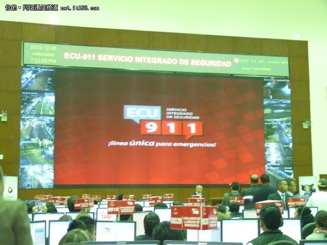 新华三为厄瓜多尔指挥系统打造强网络
