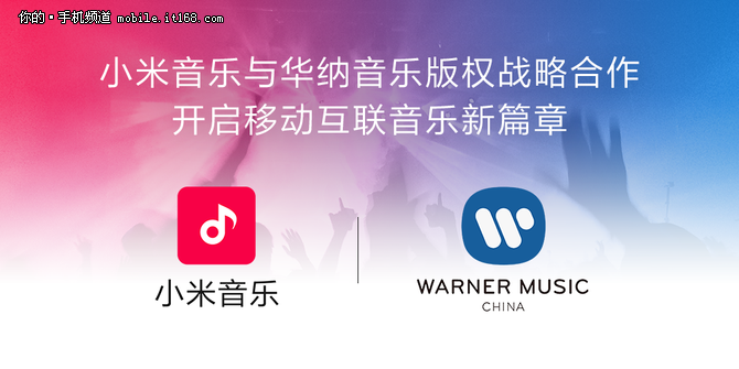 小米音乐推进内地手机音乐流媒体服务