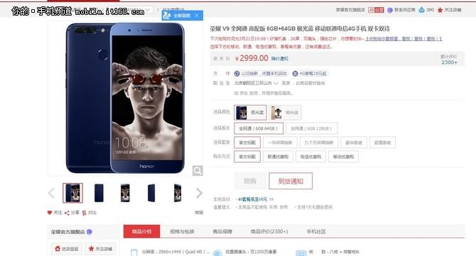 3月21日开售 性能旗舰荣耀V9现正预约中