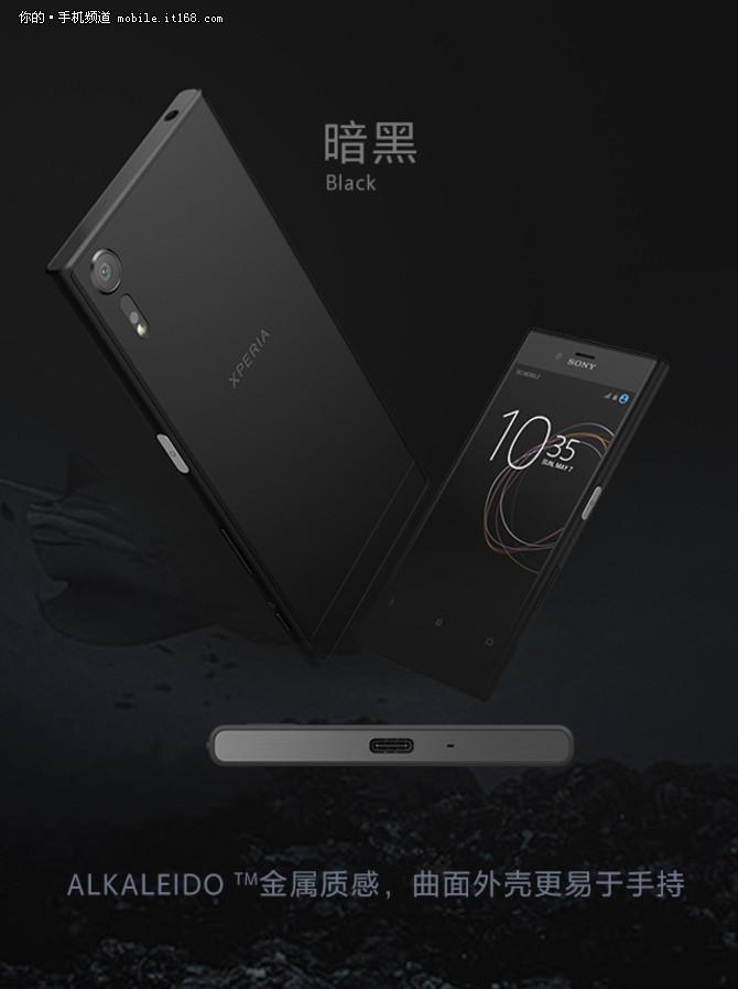 960fps凝时慢摄 索尼Xperia XZs发布