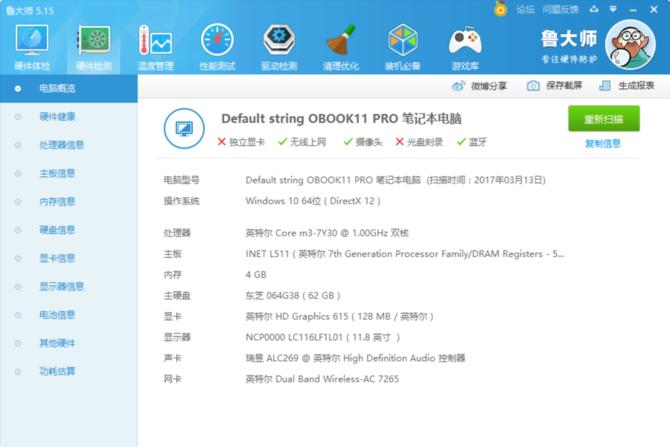 昂达oBook11 Pro平板电脑评测
