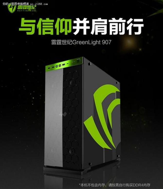 1080Ti雷霆世纪Greenlight主机京东预售