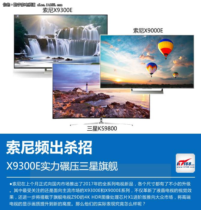 索尼X9300EX9000E对决三星旗舰KS9800