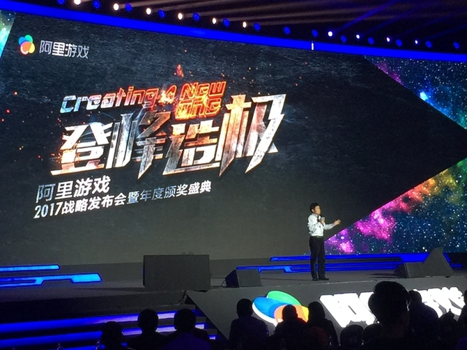 阿里游戏战略发布 10亿布局游戏IP生态