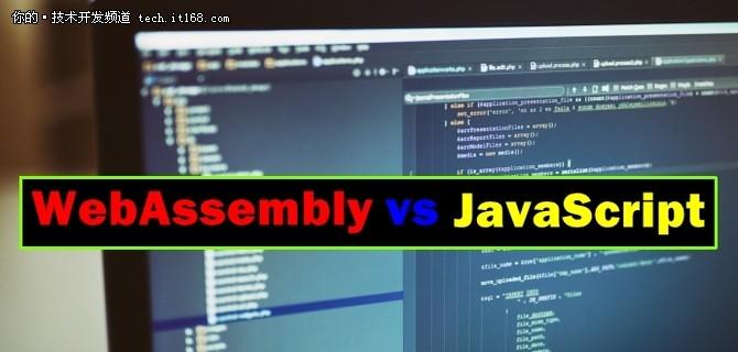 JS狙击者,WebAssembly是否能够后来居上