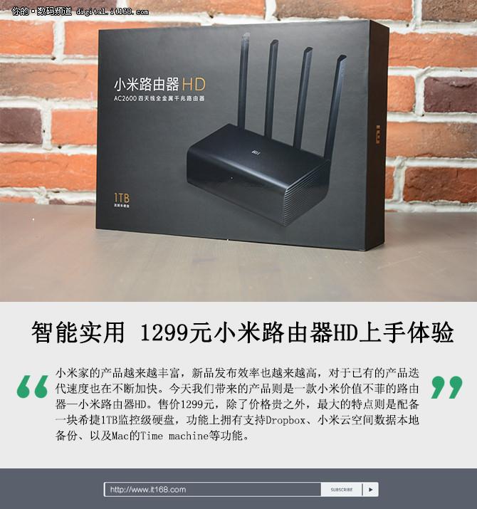 智能实用 1299元小米路由器HD上手体验