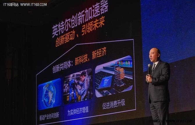 全新升级 英特尔创新加速器引领未来