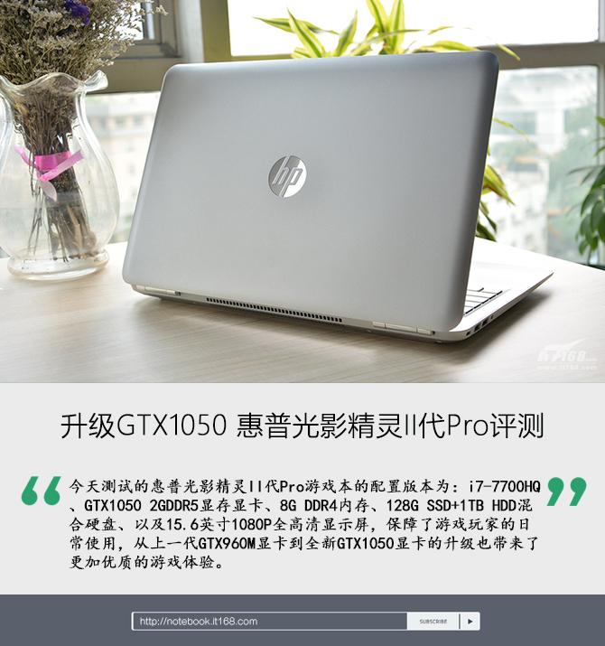 升级GTX1050 惠普光影精灵II代Pro评测