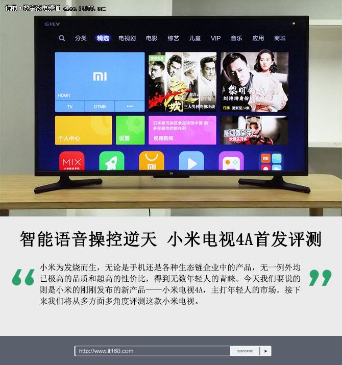 智能语音操控逆天 小米电视4A首发评测