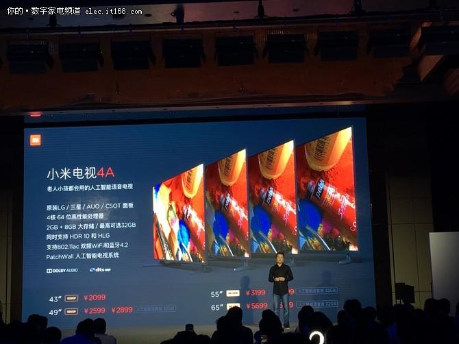 小米连发四款新品电视 最低2099元起