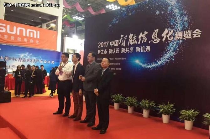 瑞工科技亮相2017中国智能信息化博览会