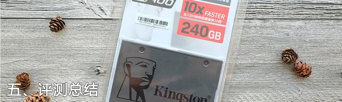 主流新宠 金士顿A400 240G SSD评测