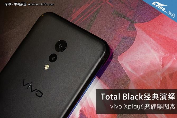 Total Black经典演绎 Xplay6磨砂黑图赏