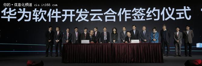 华为企业云集中签约5家合作伙伴