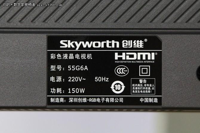 内外兼修 精钢王创维55G6A电视评测