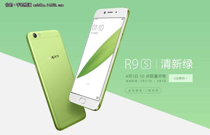 4月1日开卖 R9s清新绿限量版接受预约