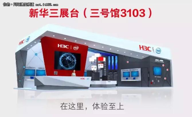 CCBN 2017:新华三融媒云展区上演云之旅