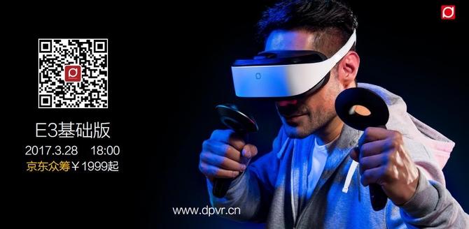 颠覆性PCVR头盔 大朋VR E3新品惊艳帝都