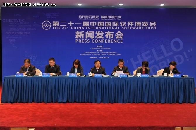 中国国际软件博览会举行新闻发布会