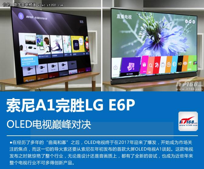 OLED电视巅峰金正恩的姑父对决 索尼A1完胜LG E6
