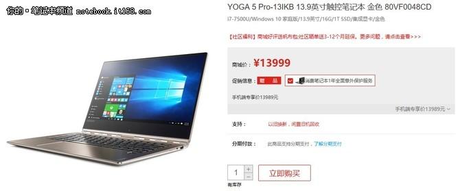 为吾出众 联想YOGA 5 Pro联想商城热卖