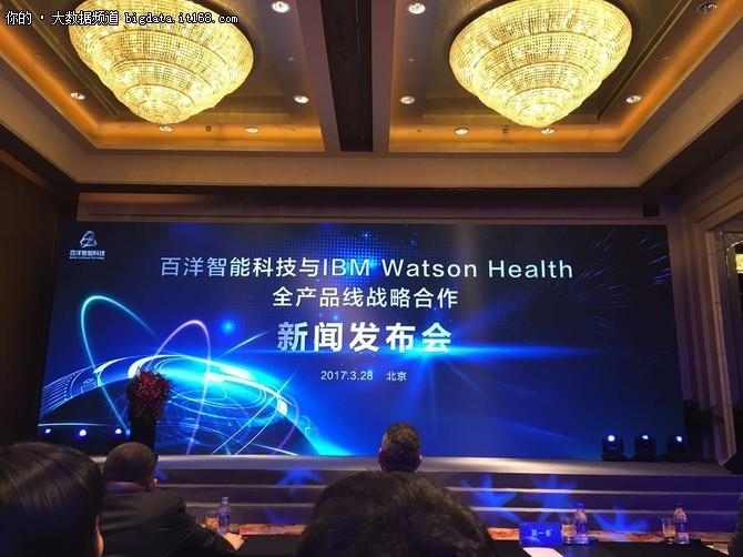 三年独家总代理!百洋引入Watson Health