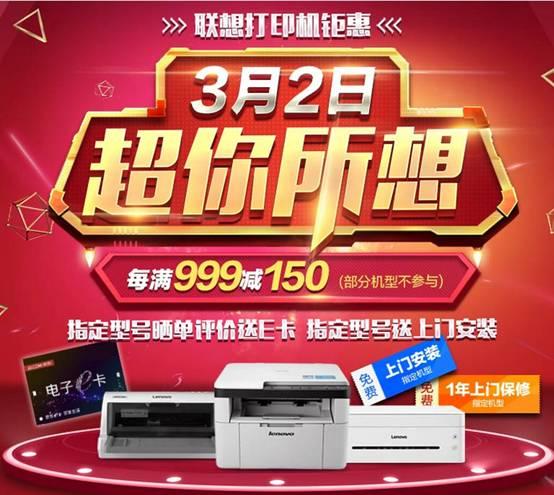 联想打印机超级品牌日优惠