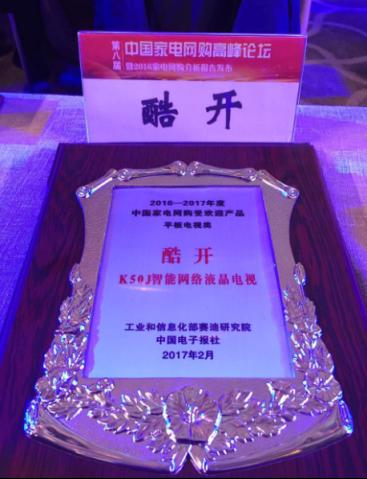 酷开获中国家电网购大奖 展现品牌实力