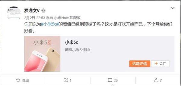 小米6发布时间曝光 搭载骁龙835接档S8
