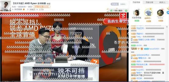 瑞龙AMD RYZEN发布京天华盛斗鱼直播