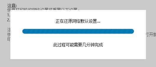 惠普5820打印机EWS后台恢复出场设置篇