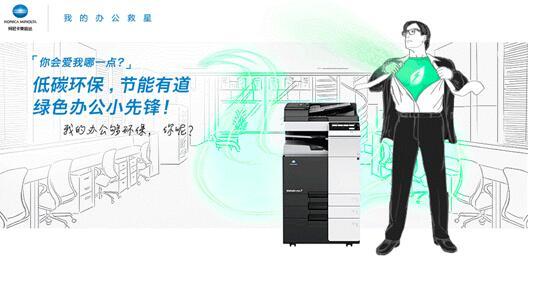 """柯尼卡美能达""""我的办公救星""""活动落幕"""