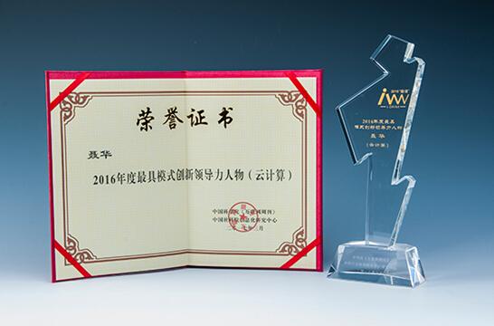 曙光聂华获年度最具模式创新领导力大奖