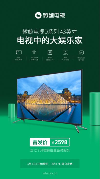 微鲸电视新品43英寸