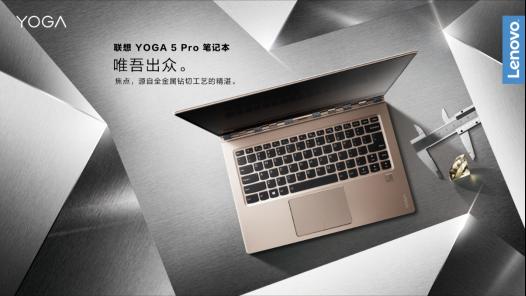 联想YOGA 5 Pro 4K版正式开售