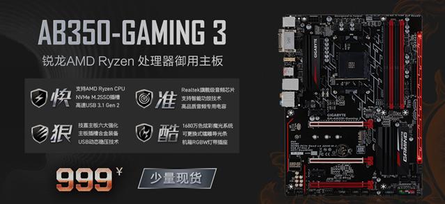锐不可挡 技嘉AORUS助阵AMD新品发售
