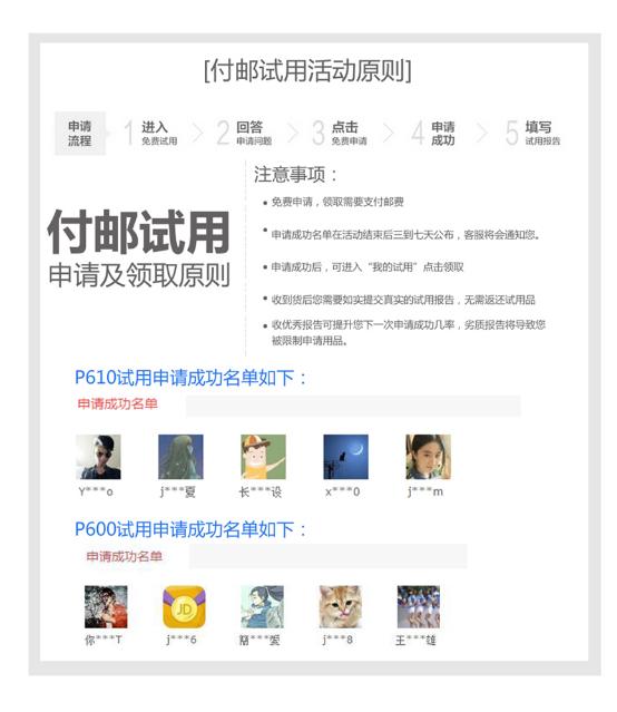 金速京东活动移动硬盘免费试用名单揭晓