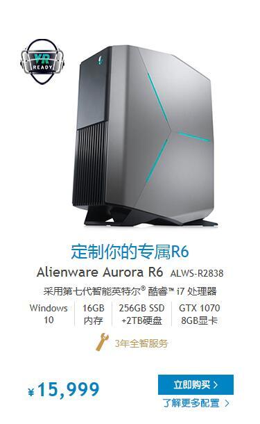 戴尔DELL Alienware Aurora R6震撼来袭
