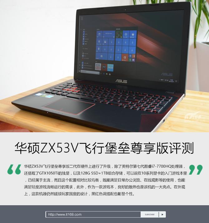 搭载GTX1050Ti 华硕ZX53V飞行堡垒评测
