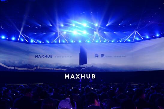 会议平台化时代揭幕 视源推MAXHUB新品
