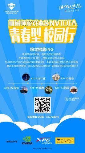烟花三月下杭州 机械师校园行首站结束