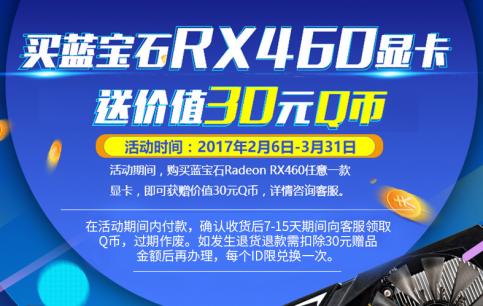 1024SP 4G超白金OC送Q币