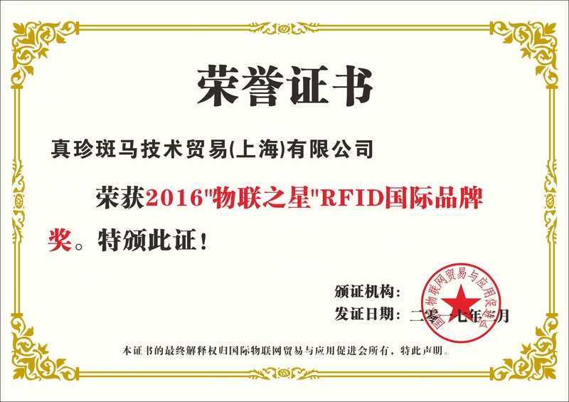 """斑马技术连续两年获评中国""""物联之星"""""""