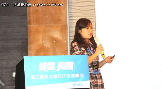 帆软第二届亚太银行价值峰会在江苏召开