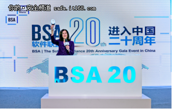 BSA|软件联盟进中国20周年庆典隆重举行
