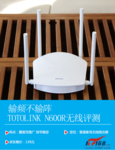 输频不输阵 TOTOLINK N600R无线评测