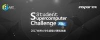 ASC 2017:看6+X赛题如何挑战智慧极限